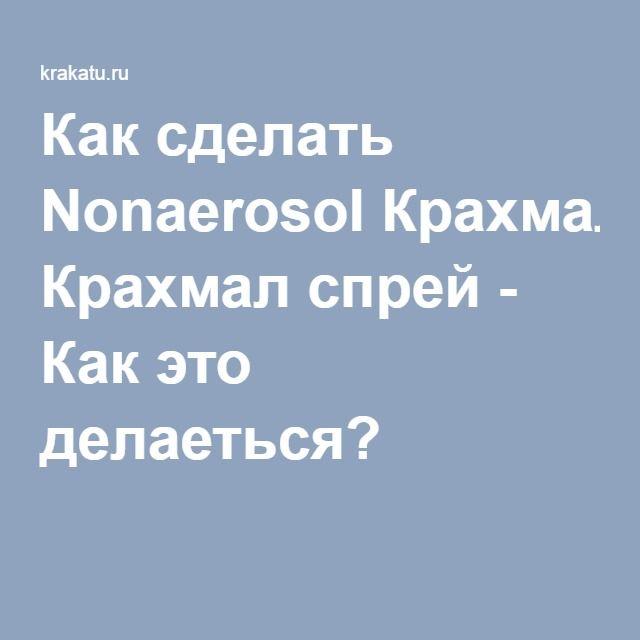 Как сделать Nonaerosol Крахмал спрей - Как это делаеться?