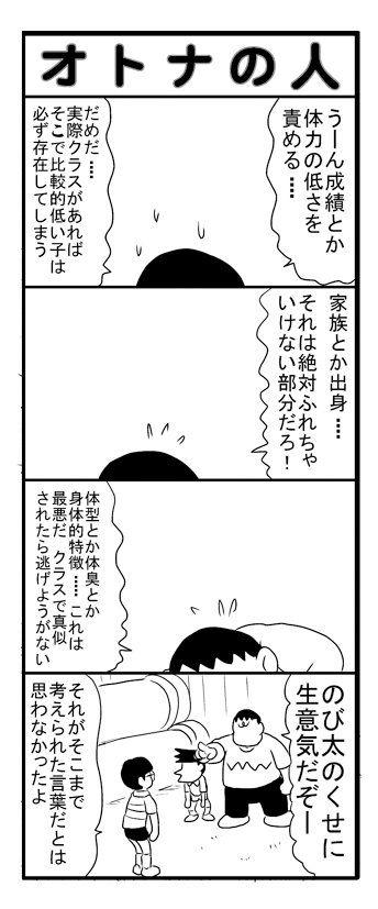 bgnori: https://twitter.com/fuyutsuki99/status/657883359868157954 これは本当らしい大山のぶ代さん達がセリフを言う時子供が真似しないよう悪い言葉を使わないようにしましょうということになってジャイアン役のたてかべ和也さんが悩んだ末に生まれた名言で後に原作に逆輸入されました