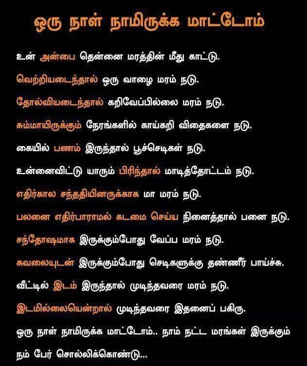 Pin By Teeban Prof On Tamilan Tamil Love Quotes Society Quotes