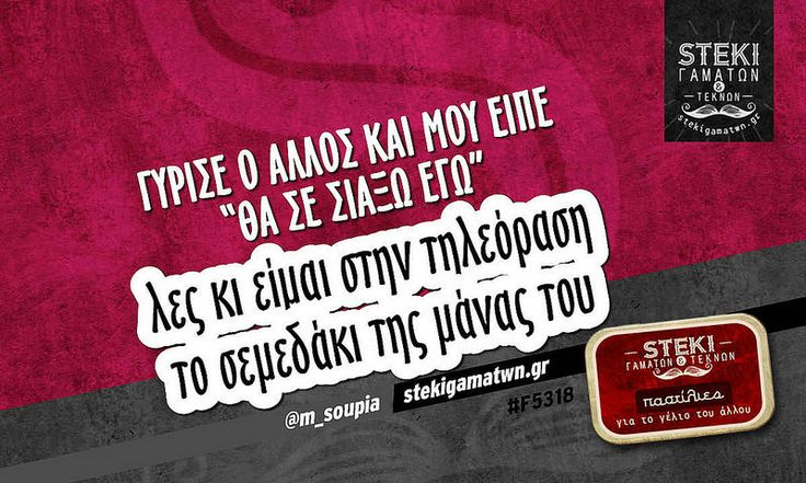 """Γύρισε ο άλλος και μου είπε """"θα σε σιάξω εγώ""""  @m_soupia - http://stekigamatwn.gr/f5318/"""