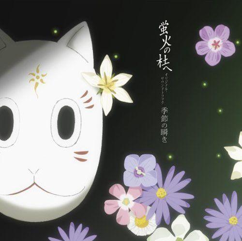gin and hotaru | アニメ映画「蛍火の杜へ」が、いよいよ封切り