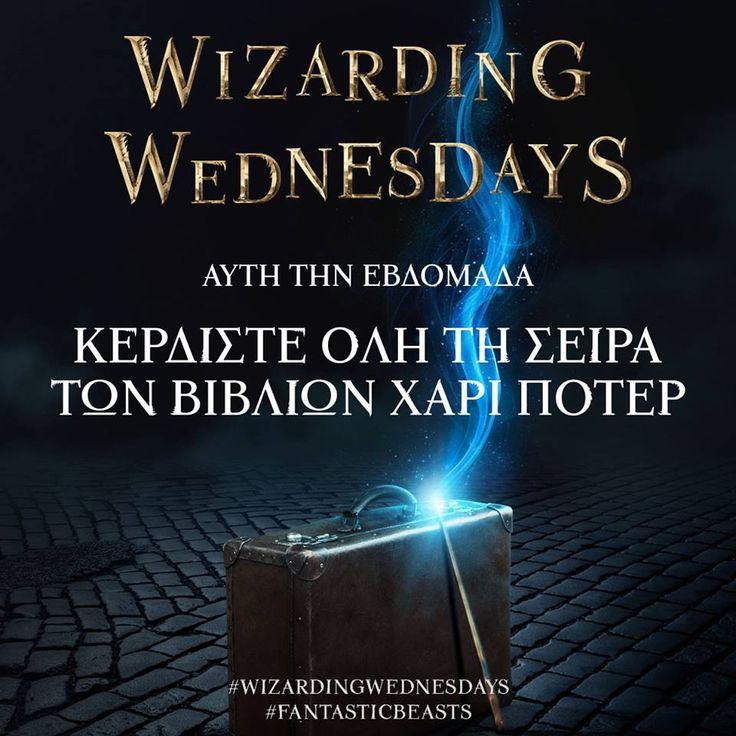 Διαγωνισμός Fantastic Beasts Movie με δώρο ολόκληρη την πρώτη σειρά βιβλίων του Χάρι Πότερ! - https://www.saveandwin.gr/diagonismoi-sw/diagonismos-fantastic-beasts-movie-me-doro-olokliri-tin/