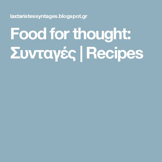 Food for thought: Συνταγές | Recipes
