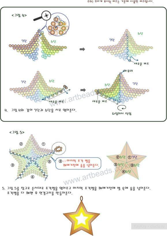 1c - Украшение из бисера - кулон звезда, схема бисероплетения
