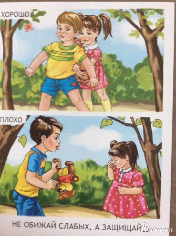 Открытки, что такое хорошо и что такое плохо в картинках для детей