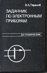 The book contains problems and questions on Electron Devices. A large number of questions and tasks included to link the study of vacuum and semiconductor devices with simple radio-electronic circuits in a variety of operating conditions. This edition includes many new tasks in modern devices. The first edition was published in 1971. For students who studied in radio engineering, electronics, automation, remote control, electronic instrumentation, computer technology.