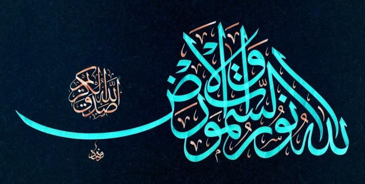 الله نور السموات والارض = Allah is the light of the heavens and the earth