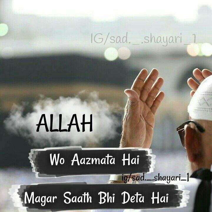 Beshak Ramadan Quotes Attitude Quotes Islamic Quotes