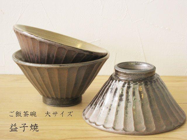 【ご飯茶碗 益子焼 チョコブラウン 大サイズ】和食器 飯碗 ご飯茶碗
