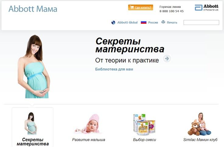 http://abbottmama.ru/