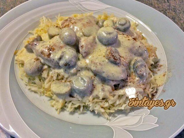 Μία φανταστική συνταγή, απλή, γρήγορη και πολύ πολύ νόστιμη.Φιλετάκια κοτόπουλου με μανιτάρια με υπέροχη σάλτσα . Συνοδεύστε το με ρύζι μπασμάτι και απολαύ
