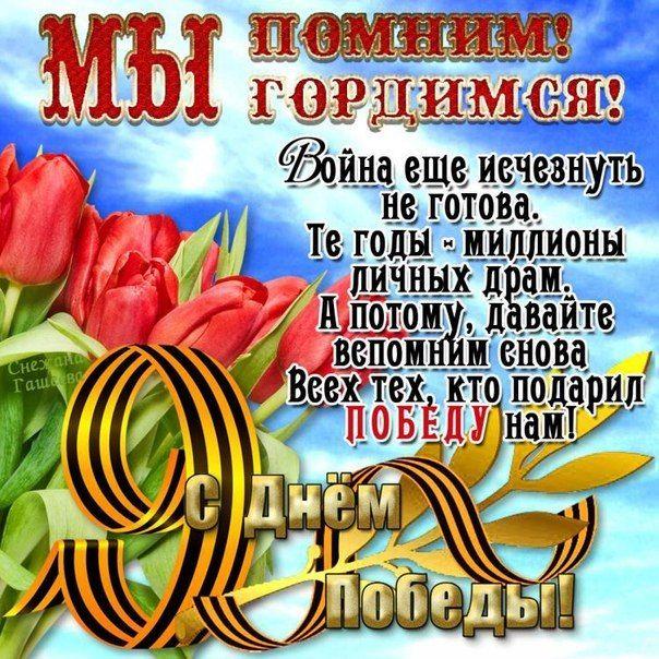 Открытки с 9 мая поздравление