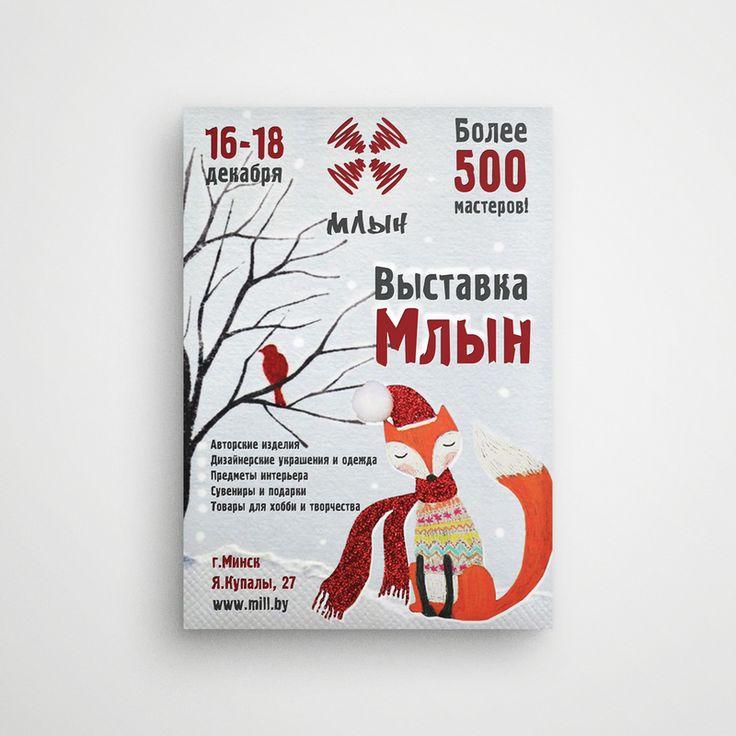Дизайн плаката для выставки изделий ручной работы
