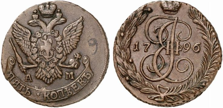 5 Kopecks. Russian Coins, Catherine II. 1762-1796. 1796 AM. 48,33g. Bit 866. EF. Starting price 2011: 64 USD. Unsold.