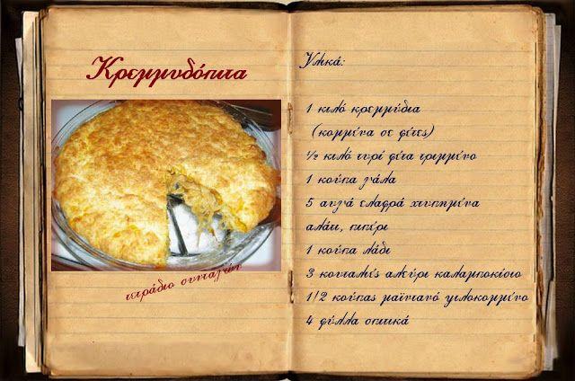 Συνταγές, αναμνήσεις, στιγμές... από το παλιό τετράδιο...: Χωριάτικη κρεμμυδόπιτα!