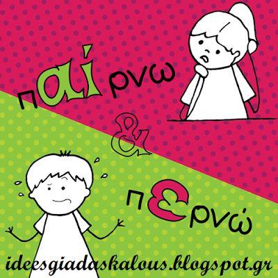 Ιδέες για δασκάλους: Τραγουδάμε την ορθογραφία των λέξεων
