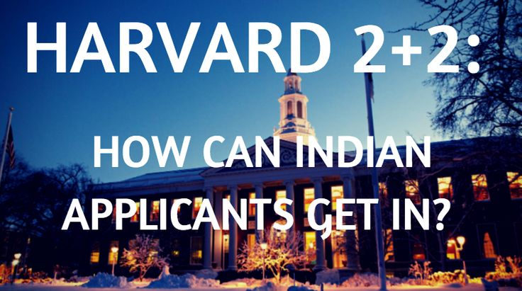 HOW CAN INDIAN APPLICANTS GET INTO HARVARD 2+2 OR OTHER DEFERRAL PROGRAMS?