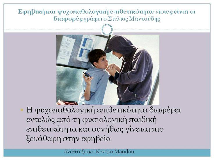 Ο κ. Στέλιος Μαντούδης, Αναπτυξιακός Εργοθεραπευτής, στην ιστοσελίδα του mothersblog.gr γράφει και μας εξηγεί ποιες είναι οι διαφορές της ψυχοπαθολογικής επιθετικότητας από τη φυσιολογική παιδική επιθετικότητα. Διαβάστε το άρθρο του.