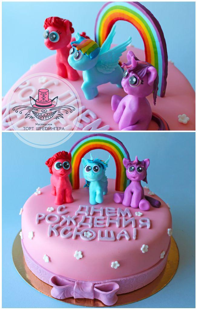 Мой маленький пони #тортшрёдингера #торт #cake
