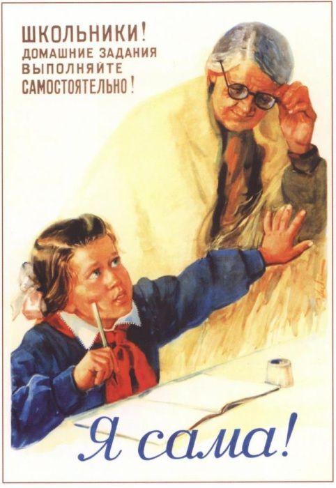 Софья Низовая плакатом 1956 года напоминает детям и родителям важное правило на пути к отличной учебе и ответственности школьника за свой труд.