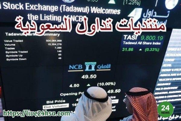 منتديات تداول السعودية كنق الاسهم لم يخلق خبيرا Stock Exchange Bid Trading