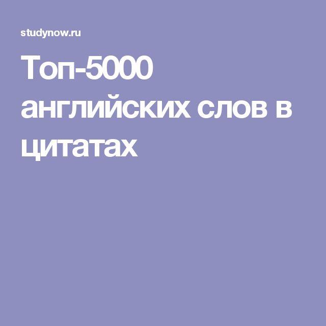 Топ-5000 английских слов в цитатах