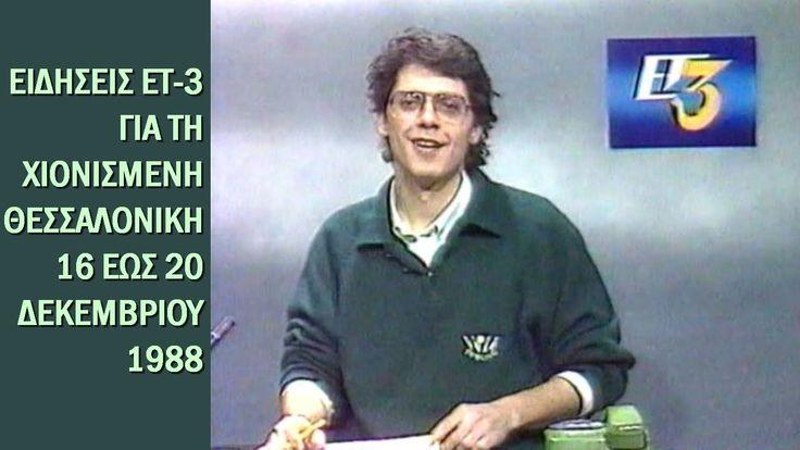 ΧΙΟΝΙΣΜΕΝΗ ΘΕΣΣΑΛΟΝΙΚΗ 16 έως 20-12-1988