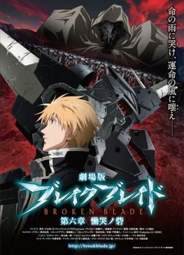 Break Blade Film 6: Doukoku no Toride (Broken Blade 6) VOSTFR BLURAY Animes-Mangas-DDL    https://animes-mangas-ddl.net/break-blade-film-6-doukoku-no-toride-broken-blade-6-vostfr-bluray/