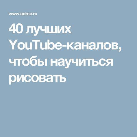 40 лучших YouTube-каналов, чтобы научиться рисовать