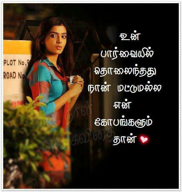 1000+ Images About Tamil Kavithai On Pinterest