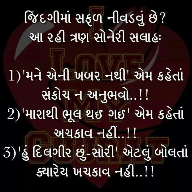 The 988 Best Images About Gujrati Quotes On Pinterest