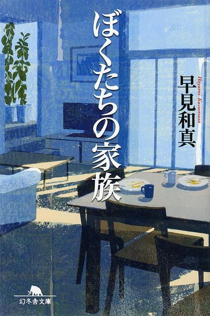 'Our Family', by Tatsuro Kiuchi