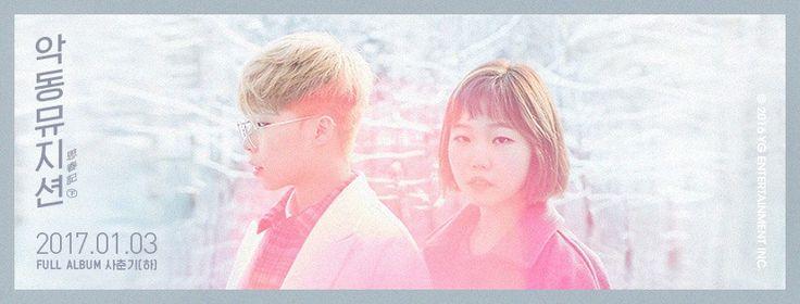akmu 2017 january comeback, akmu kpop profile, kpop 2017 comeback, akmu concert 2016