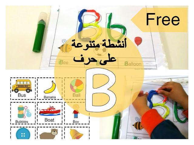 مدونة الحضانة الحروف الانجليزية وأنشطة رائعة على حرف B Bee Balloon Balloons Bee