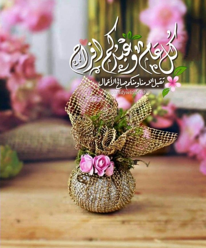 Pin By Rose On عيد مبارك Eid Cards Table Decorations Cool Instagram Pictures