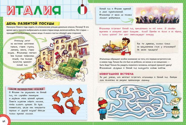 Книги для детей: 4 лучшие детские сказки про Новый год