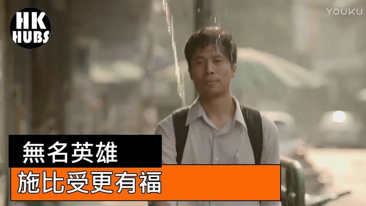 泰國感人廣告 -無名英雄-施比受更有福   Youtube. Movie posters. Movies