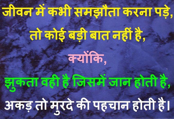 Hindi Shayari - Suvicharo