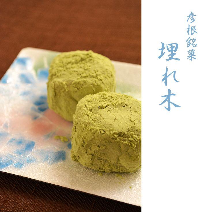 埋れ木(彦根銘菓)