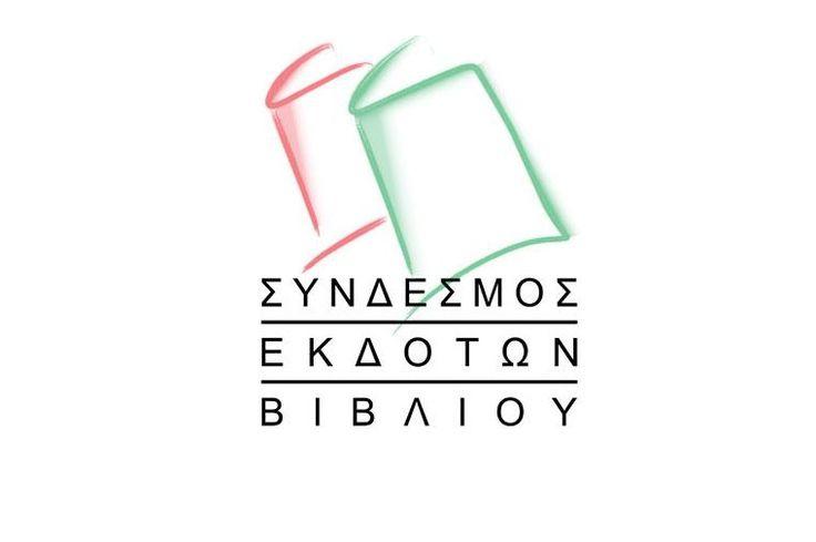Σύνδεσμος Εκδοτών Βιβλίου, νέο Διοικητικό Συμβούλιο