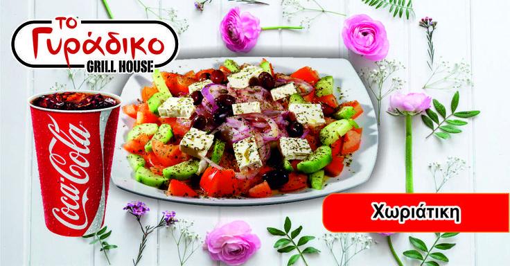 Δεν γίνεται να λείπει από το τραπέζι με αυτή τη ζέστη!!! Σαλάτα Χωριάτικη με έξτρα παρθένο ελαιόλαδο! Απίθανη γεύση! www.togyradiko.gr