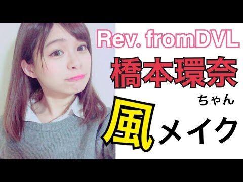 橋本環奈(Rev.fromDVL)ちゃん風メイク -橋本環奈ちゃんを超えた!?(笑)- / あおいろTV 水木あお - YouTube