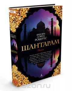 """Книга """"Шантарам"""" Грегори Дэвид Робертс - купить книгу Shantaram ISBN 978-5-389-01095-6 с доставкой по почте в интернет-магазине Ozon.ru"""
