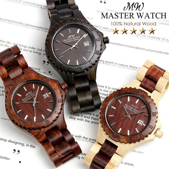 天然木製 腕時計 メンズ ウッド MEN'S ウォッチ ブランド。エントリーでP3倍 MASTER WATCH マスターウォッチ 限定モデル 天然木製 腕時計 ウッド ウォッチ メンズ レディース ユニセックス 日本製ムーヴメント ブランド 人気 ランキング アナログ MEN'S うでどけい 父の日 ギフト