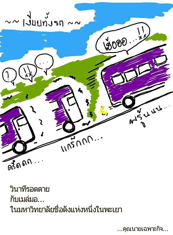 Bus UP, Phayao, Thailand