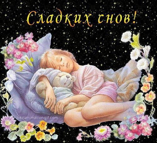 Открытка спокойной ночи девочке подростку