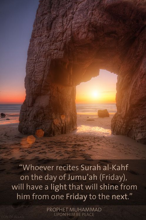 """Surah al-Kahf REMINDER!  The Prophet (Peace be Upon Him) said: """"There is such an hour on Friday that if any Muslim makes Du'ain it, his Du'a will definitely be accepted. """" (Bukhari) Insha'Allaah ta'ala dear Brothers & Sisters lets make heartfelt & abundant Du'as for the Ummah"""