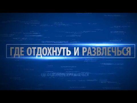 """На канале """"ВАШ ПИТЕР"""" отдых и экскурсии в Санкт-Петербурге"""