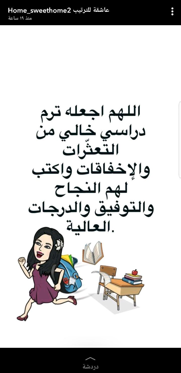 Pin By Asel Qawa On تحفيز للدراسة وجداول مهام Work Motivational Quotes Funny Arabic Quotes Photo Quotes