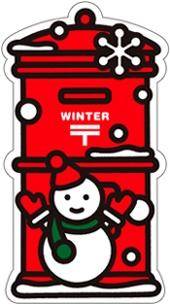 2009 ポスト型はがき(冬バージョン)